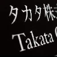 Takata could settle US criminal probe next month: Source